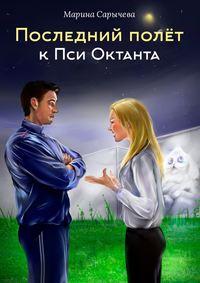 Марина Сарычева - Последний полет к Пси Октанта