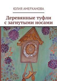 Юлия Амерханова - Деревянные туфли сзагнутыми носами