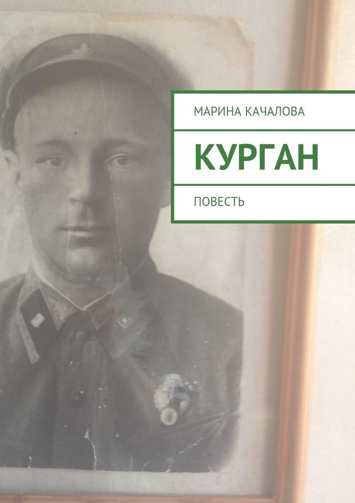 Марина Александровна Качалова Курган. Повесть профлист в г кургане