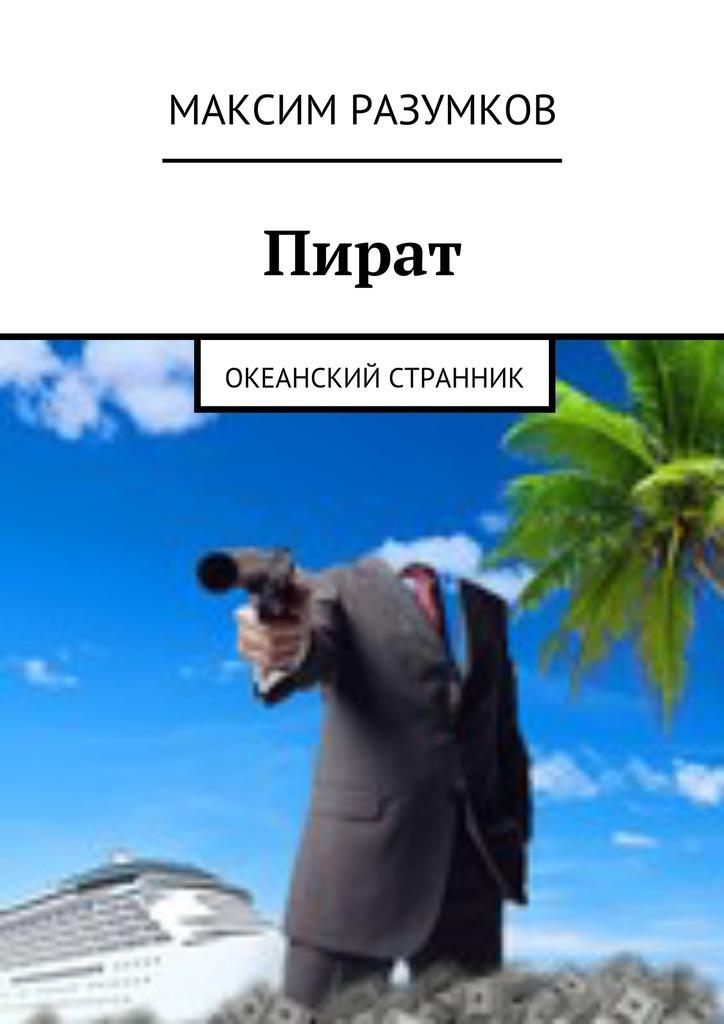 Максим Разумков - Пират. Океанский странник