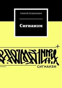 Алексей Астраханцев - Сигнаизм. Первое трактование