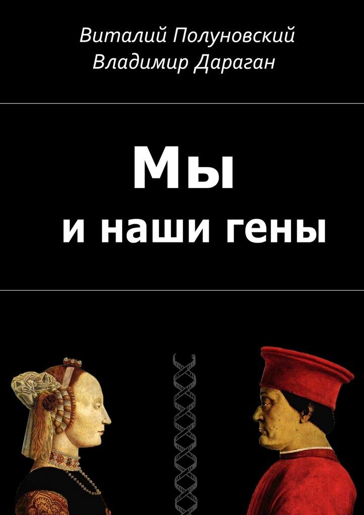 Фото - Виталий Полуновский Мы и наши гены ISBN: 9785449073259 виталий полуновский мы и наши гены