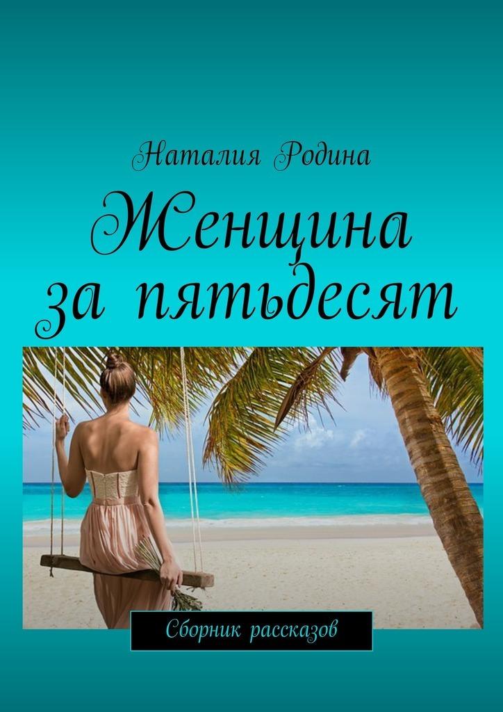 Наталия Родина бесплатно