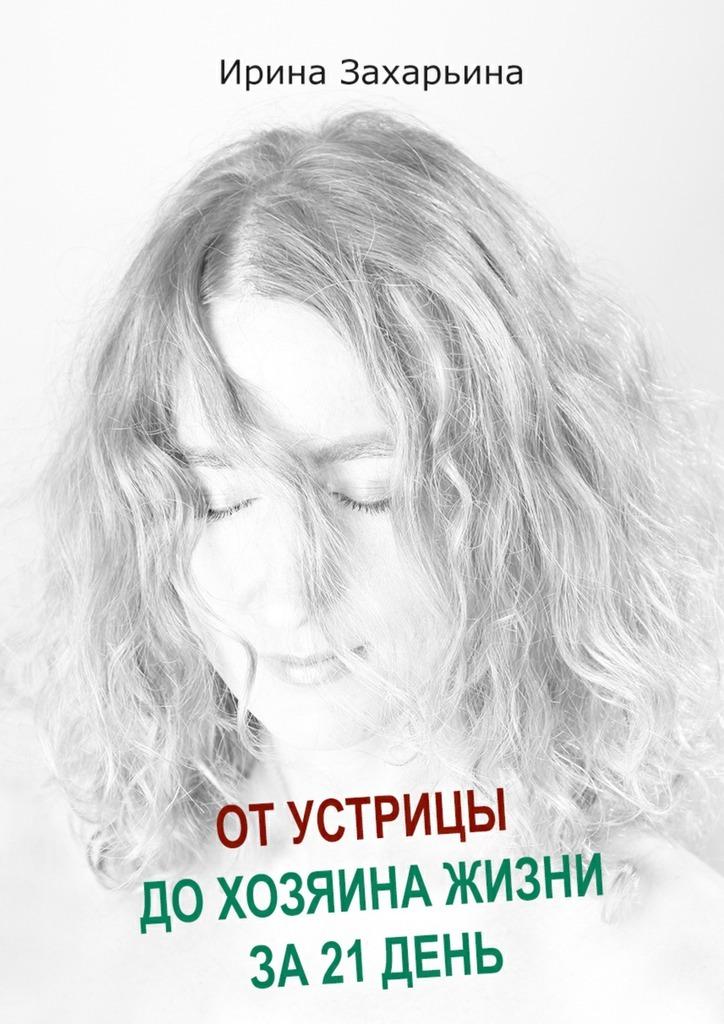 Ирина Захарьина От устрицы до хозяина жизни за 21 день кто хочет минеральную воду