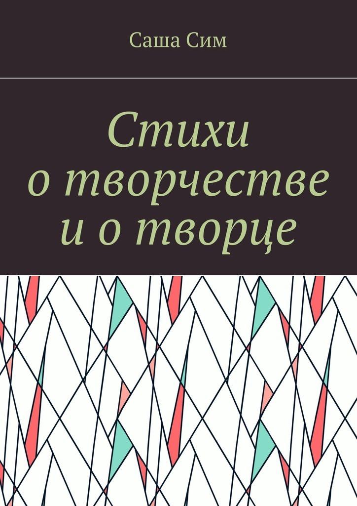 Саша Сим Стихи отворчестве иотворце ISBN: 9785449072344 я женщина в поисках слова стихи