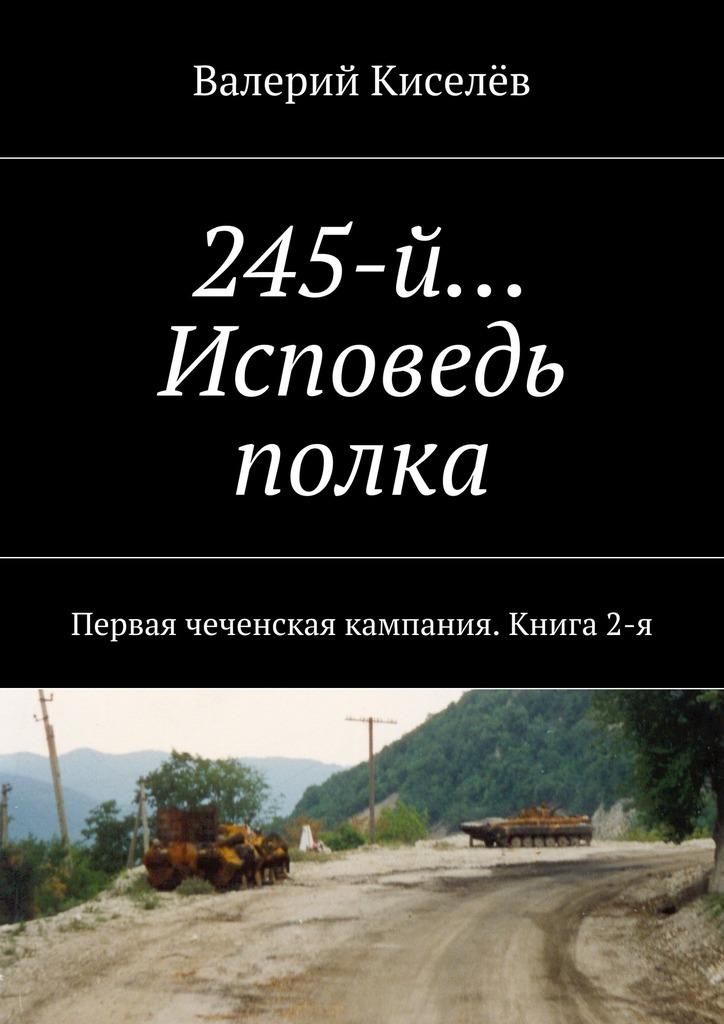 245-й…