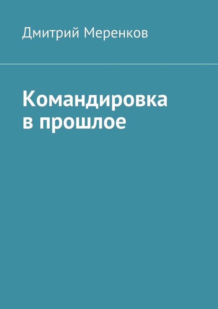 Дмитрий Николаевич Меренков бесплатно