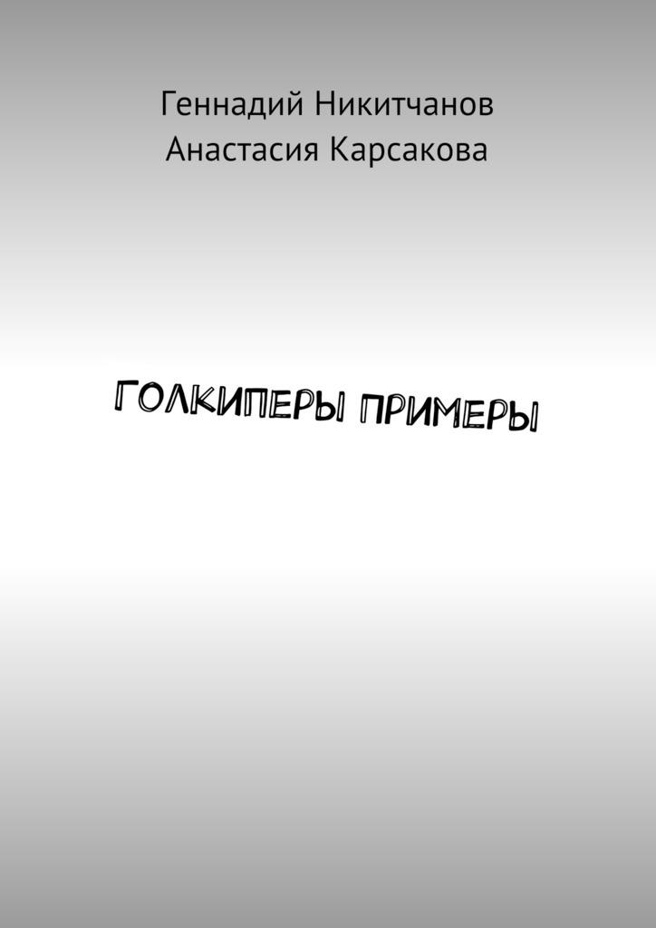 Геннадий Игоревич Никитчанов Голкиперы Примеры