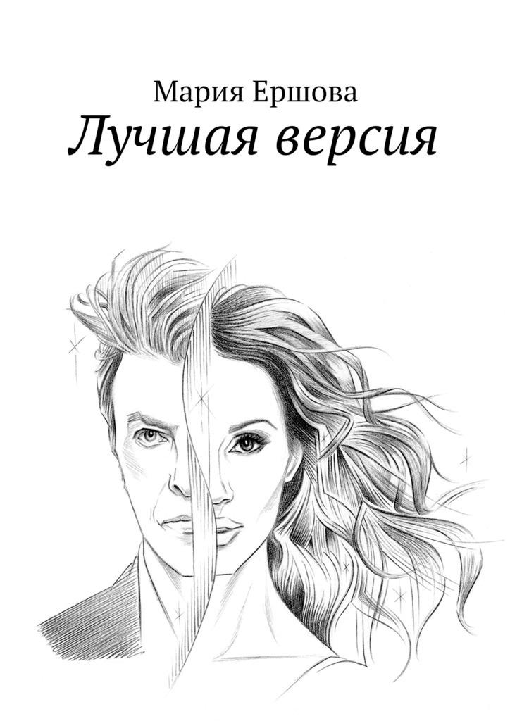 Мария Александровна Ершова бесплатно