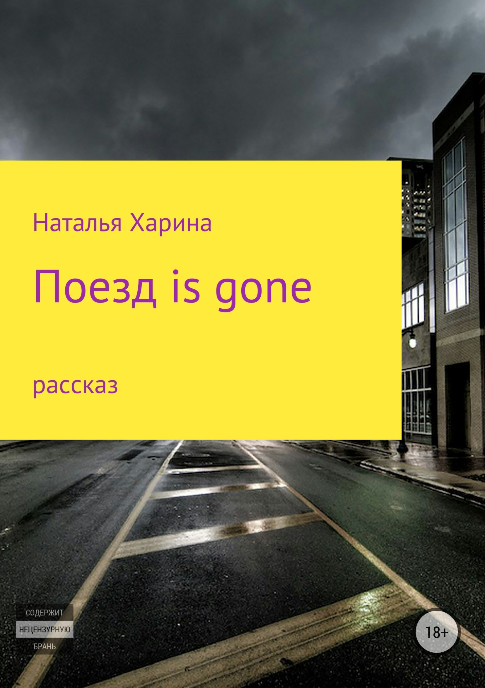 Наталья Владимировна Харина Поезд is gone mosko женщинам