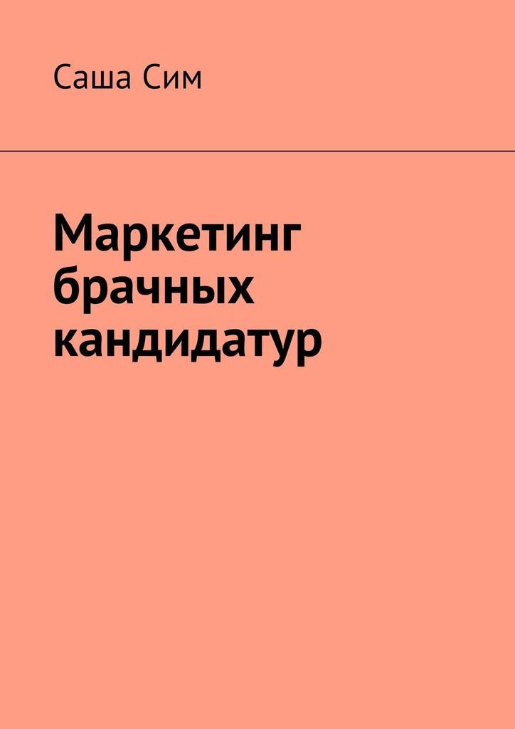 Саша Сим - Маркетинг брачных кандидатур