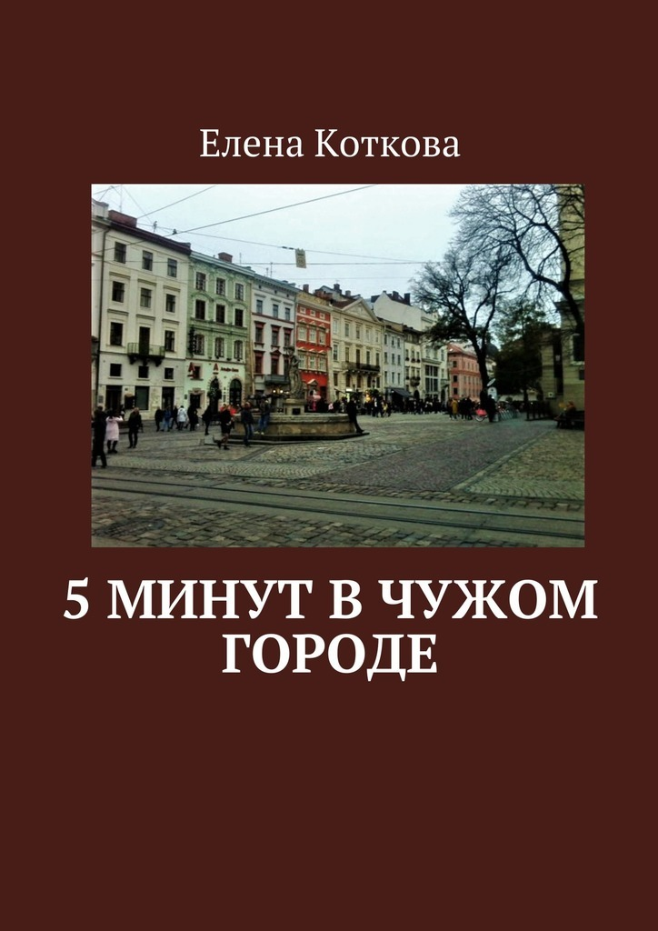 Елена Коткова 5 минут в чужом городе ISBN: 9785449072924 men quartz watches military fashion men business casual quartz wristwatches 50m waterproof watch relogio masculino liebig 1018