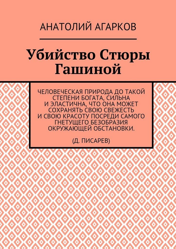 Анатолий Агарков Убийство Стюры Гашиной анатолий агарков детектор лжи