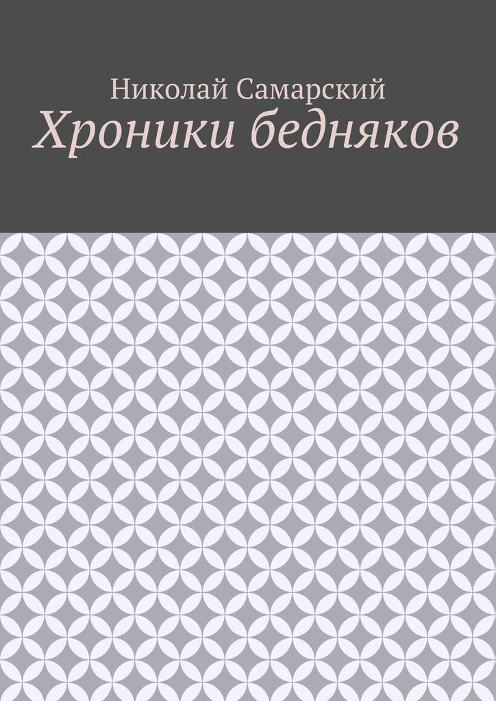 Николай Самарский бесплатно