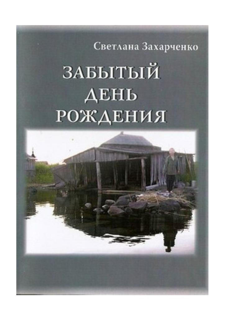 Светлана Захарченко бесплатно