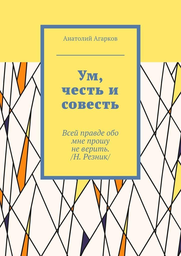 Анатолий Агарков Ум, честь и совесть анатолий агарков детектор лжи