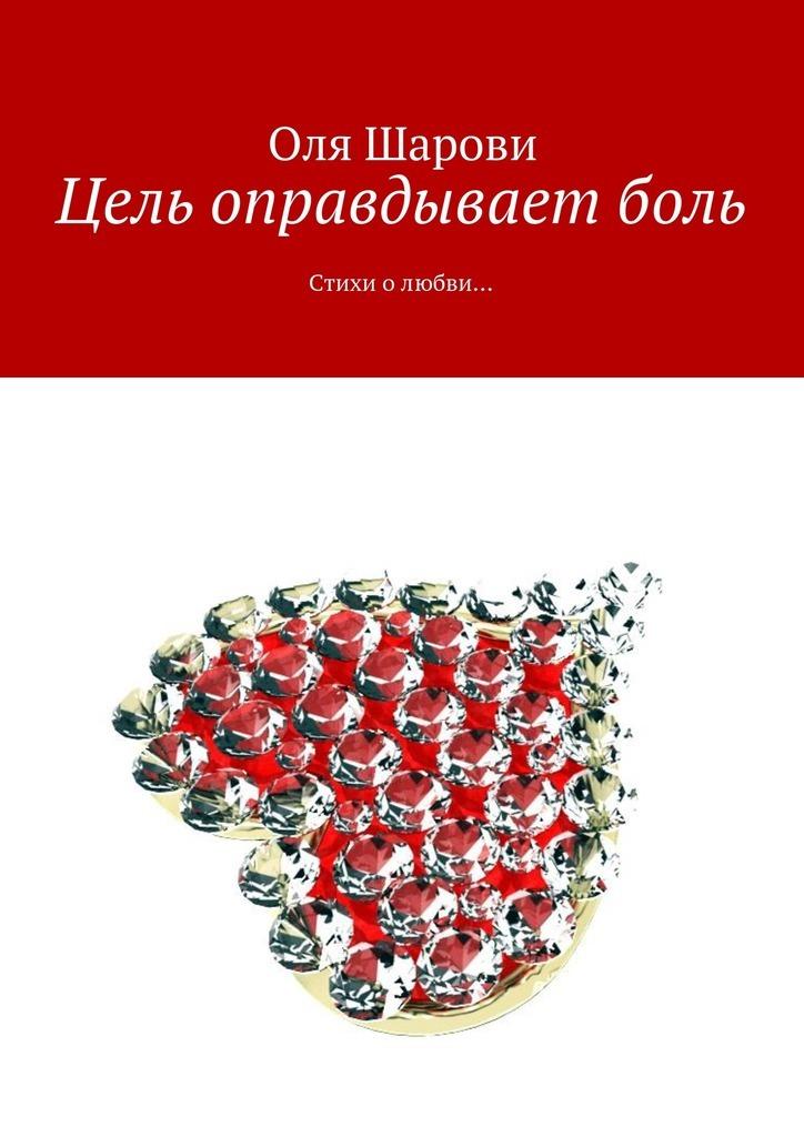 Оля Шарови Цель оправдываетболь. Стихи олюбви…