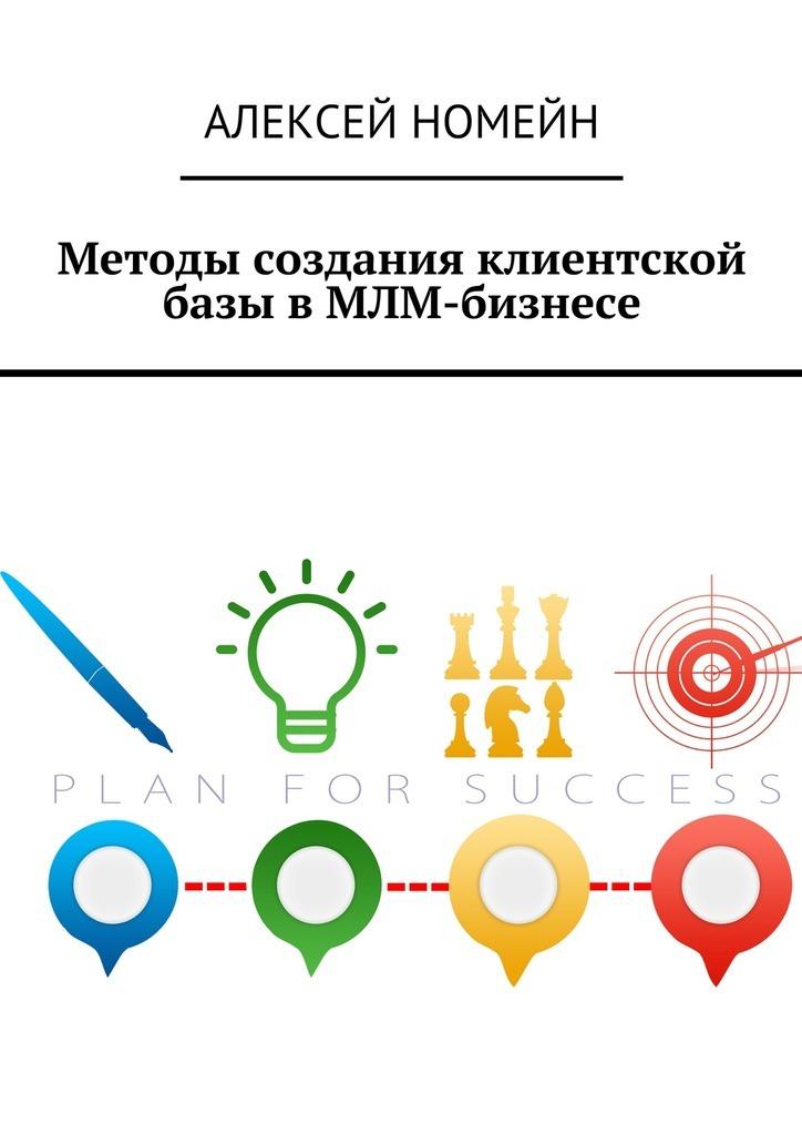 Алексей Номейн - Методы создания клиентской базы в МЛМ-бизнесе