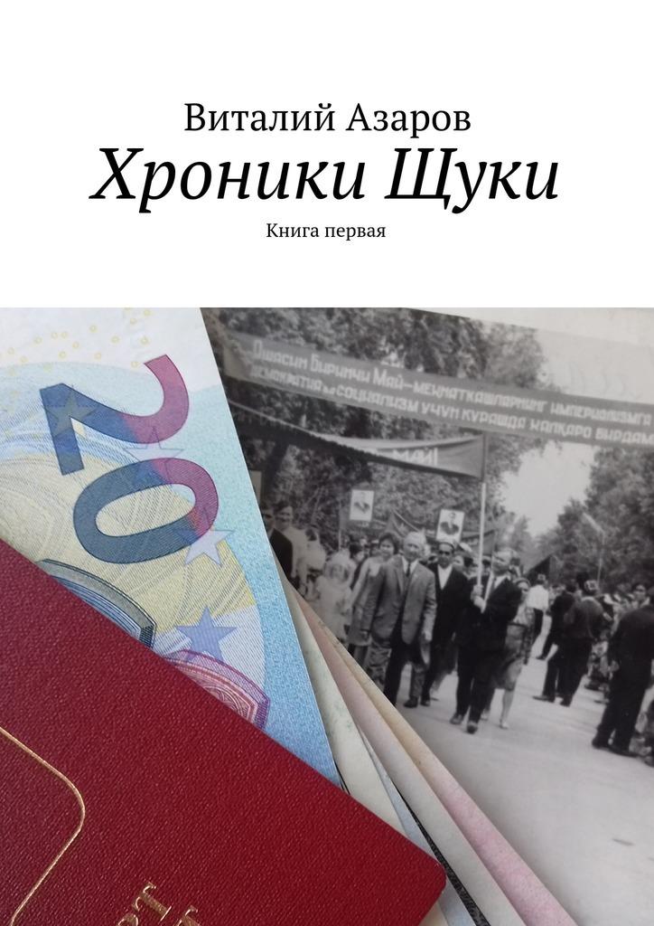 Хроники Щуки. Книга первая