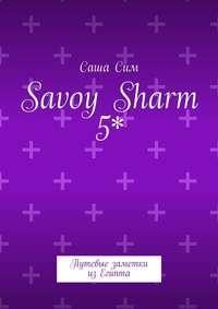 Саша Сим - Savoy Sharm 5*. Путевые заметки изЕгипта
