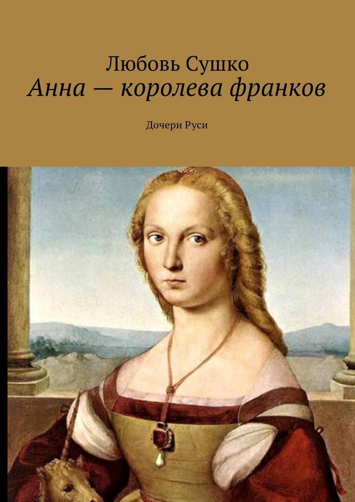 Любовь Сушко Анна – королева франков. ДочериРуси 10 франков 1953 года