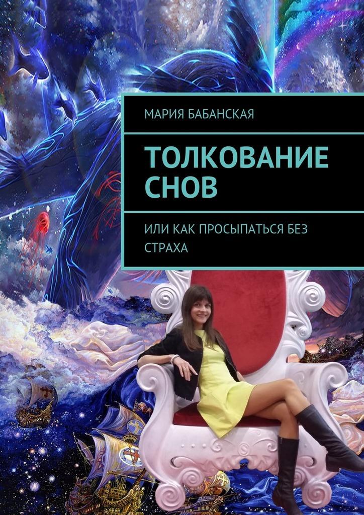 Мария Бабанская бесплатно