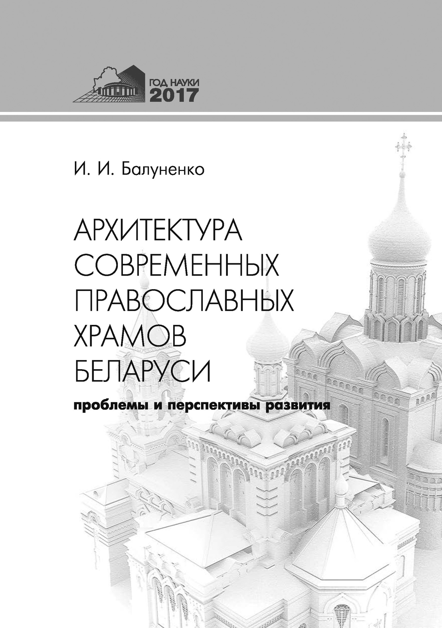 Ирина Балуненко Архитектура современных православных храмов Беларуси: проблемы и перспективы развития