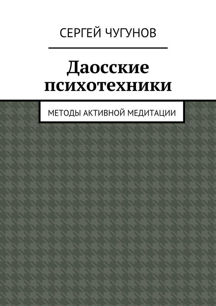 Сергей Чугунов бесплатно