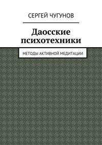 Сергей Чугунов - Даосские психотехники. Методы активной медитации