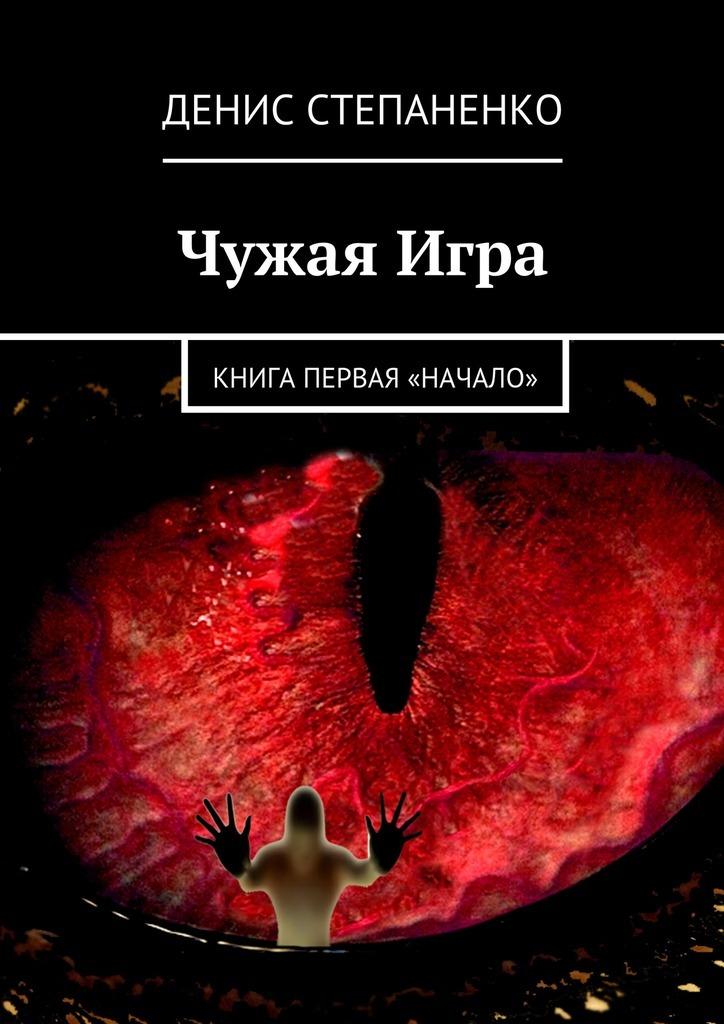 Денис Степаненко бесплатно