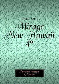 Саша Сим - Mirage New Hawaii 4*. Путевые записки изЕгипта