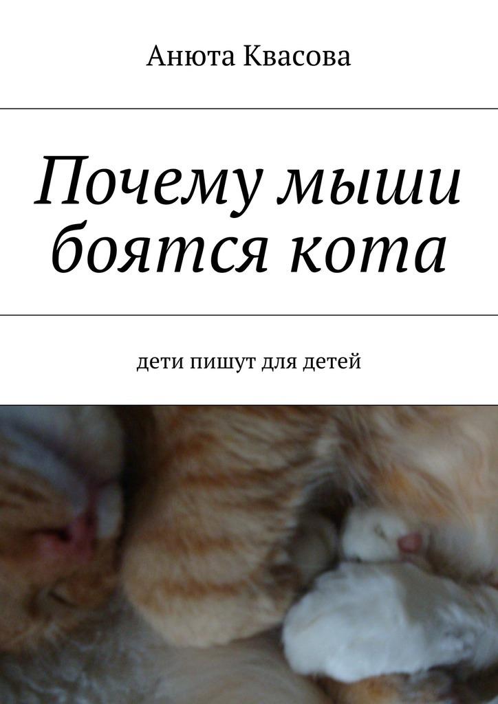 Анюта Александровна Квасова Почему мыши боятся кота. Дети пишут для детей шанырак для кыз узату сделать самому или в алматы