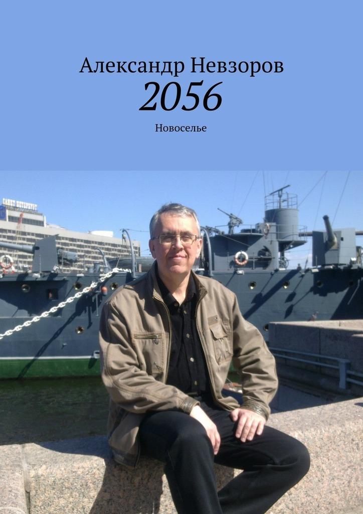 Александр Невзоров 2056. Новоселье