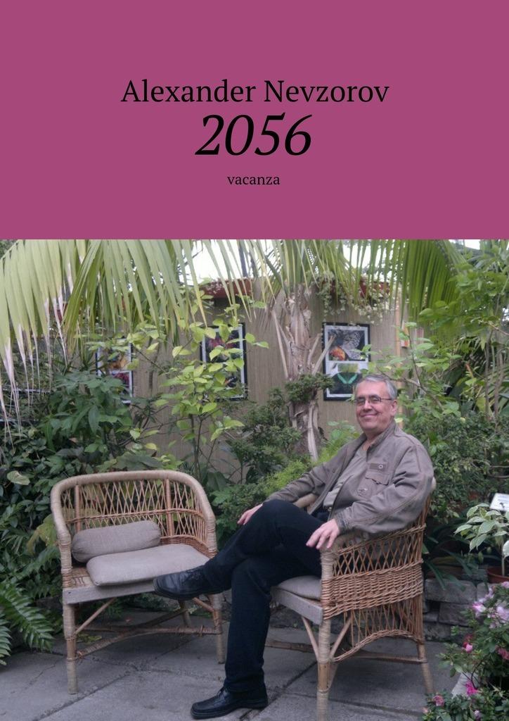 2056. Vacanza