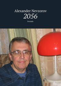 Alexander Nevzorov - 2056. Feriado