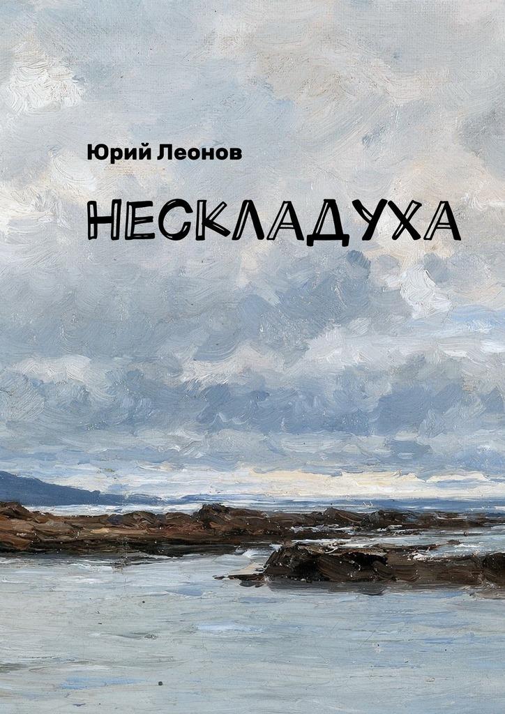 Юрий Леонов бесплатно