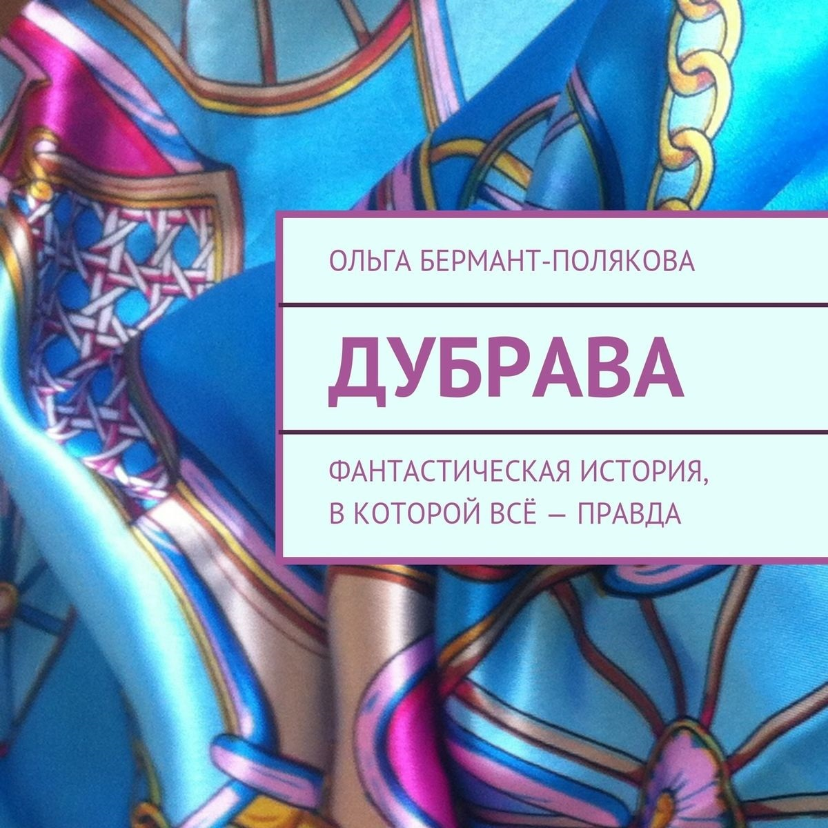 Ольга Бермант-Полякова Дубрава. Фантастическая история, вкоторой всё– правда отзывы