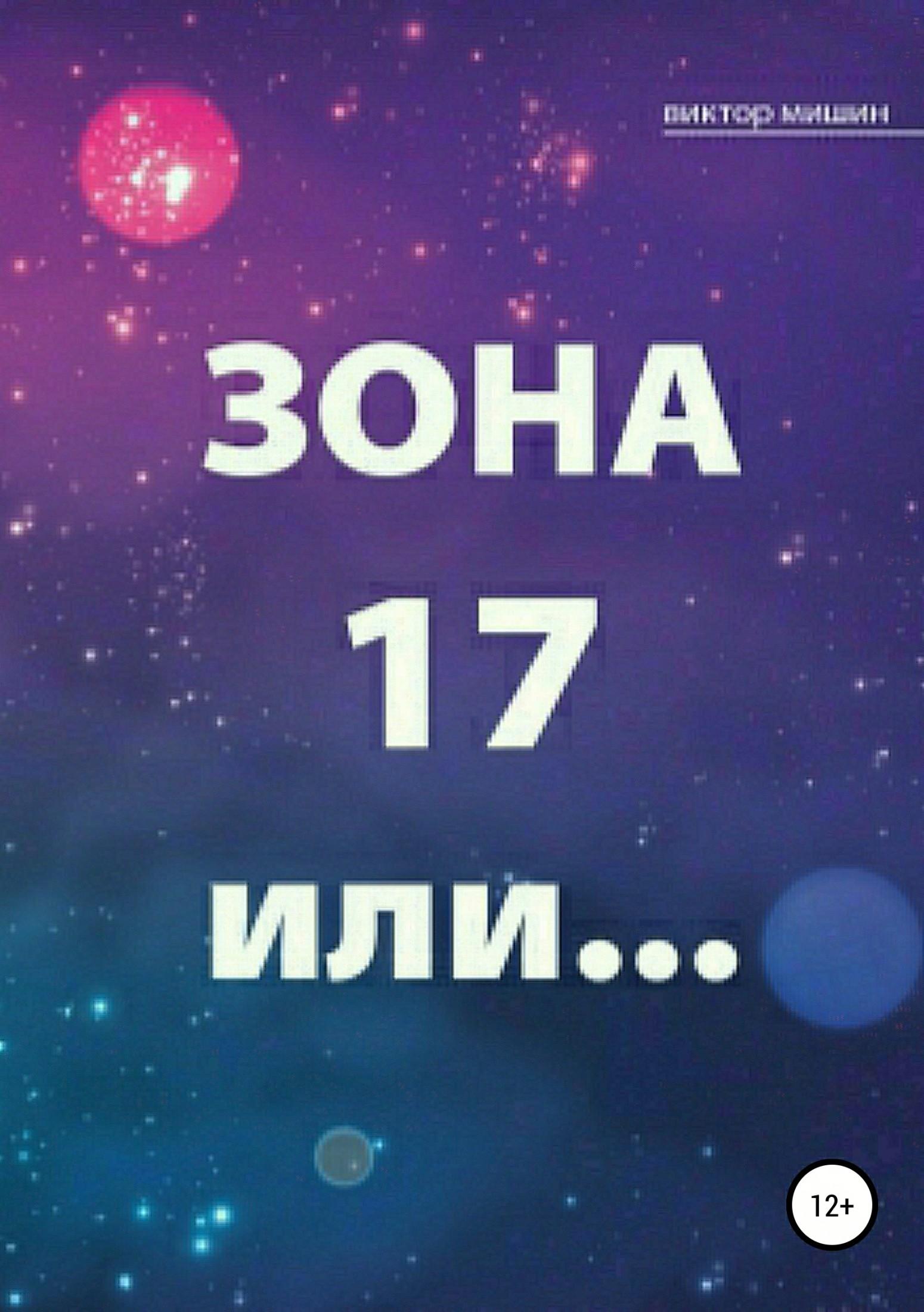 Виктор Мишин Зона 17 или…