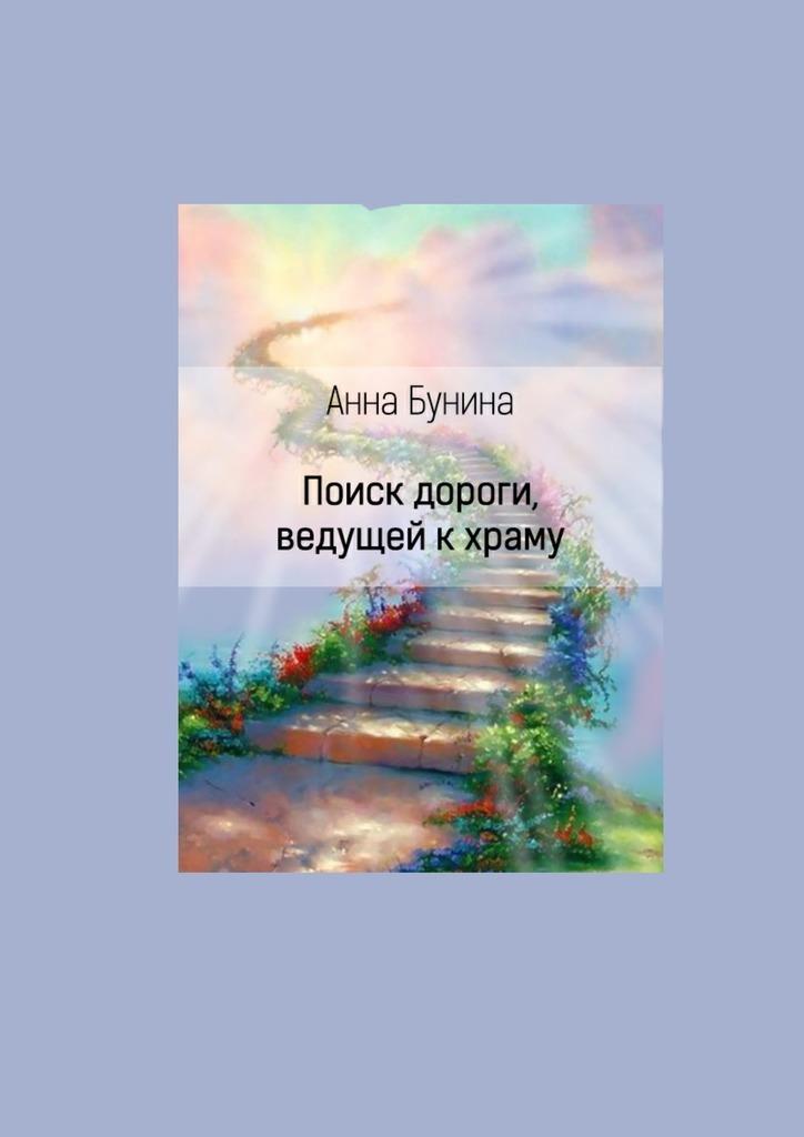 Анна Бунина Поиск дороги, ведущей к храму тумба с раковиной roca gap unik 60 бежевый zru9302692 327472000
