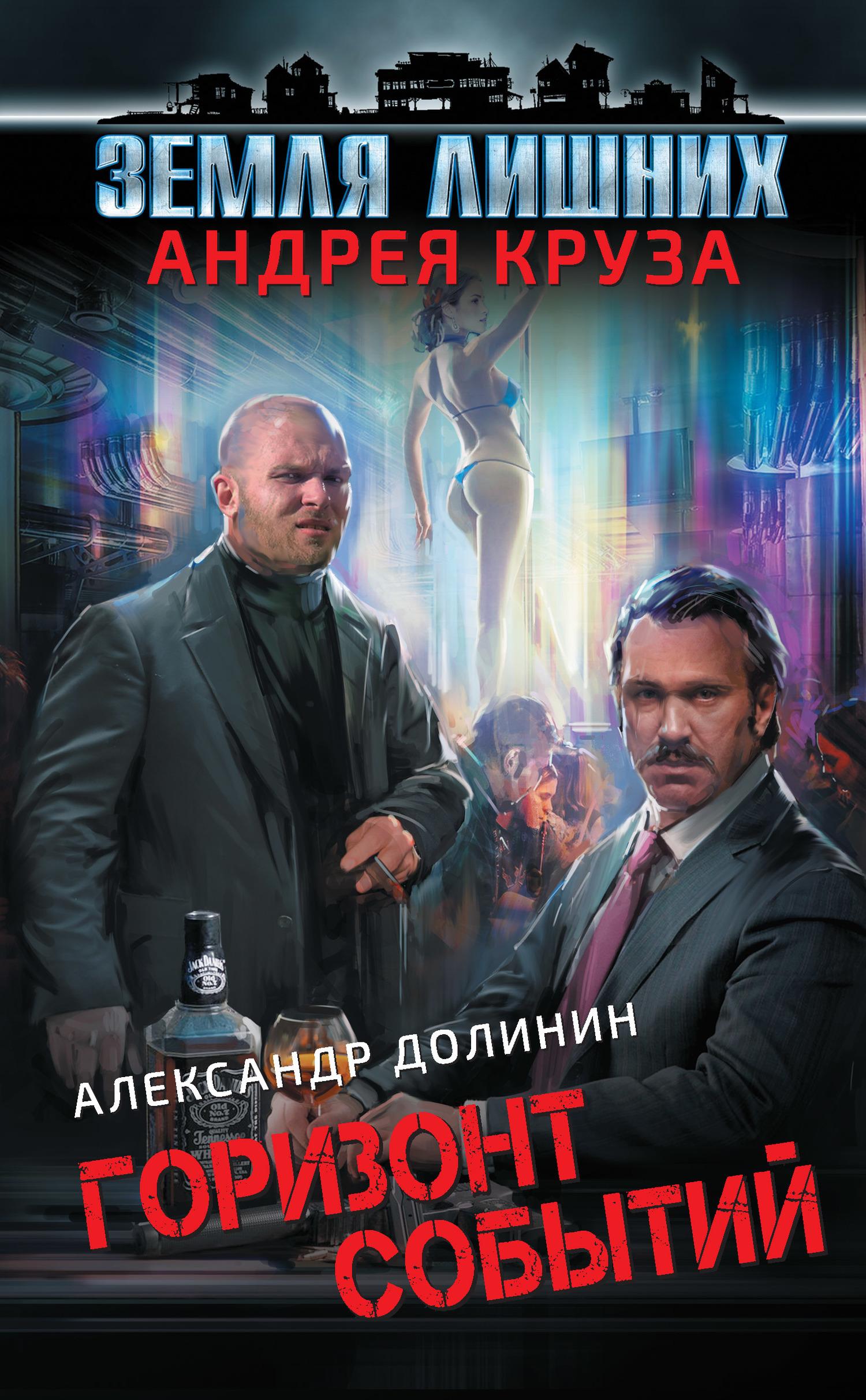 Александр Долинин - Земля лишних. Горизонт событий