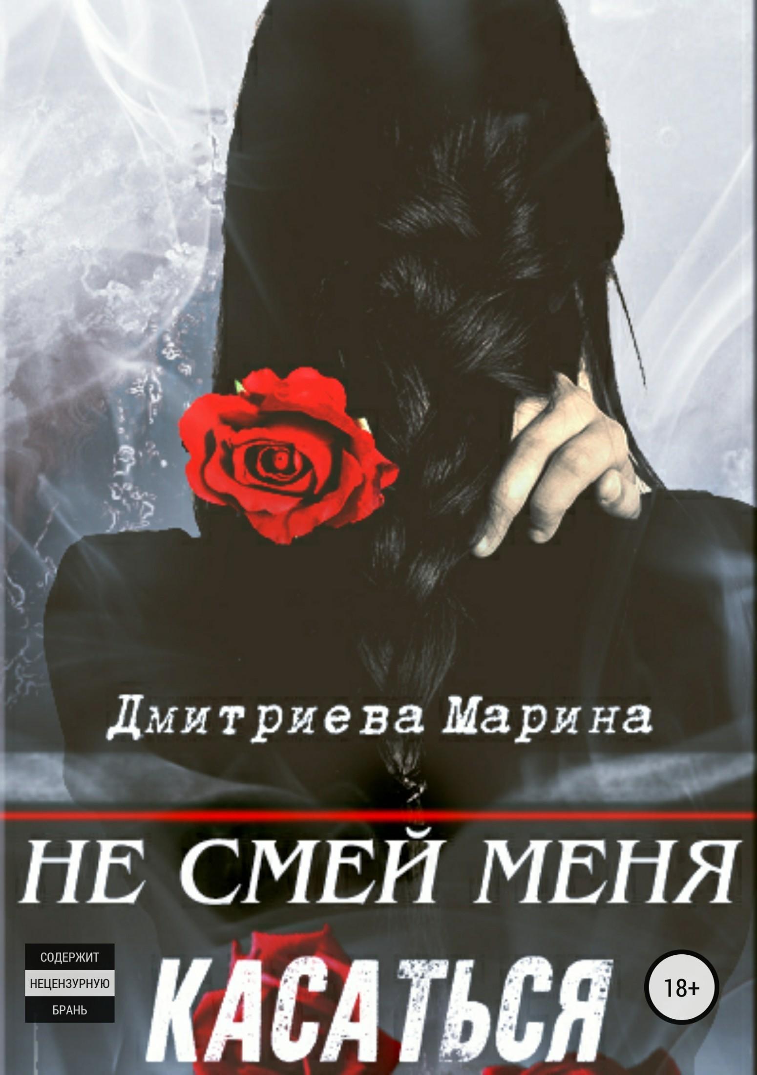 Марина Дмитриева Не смей меня касаться наталья перфилова я покупаю эту женщину