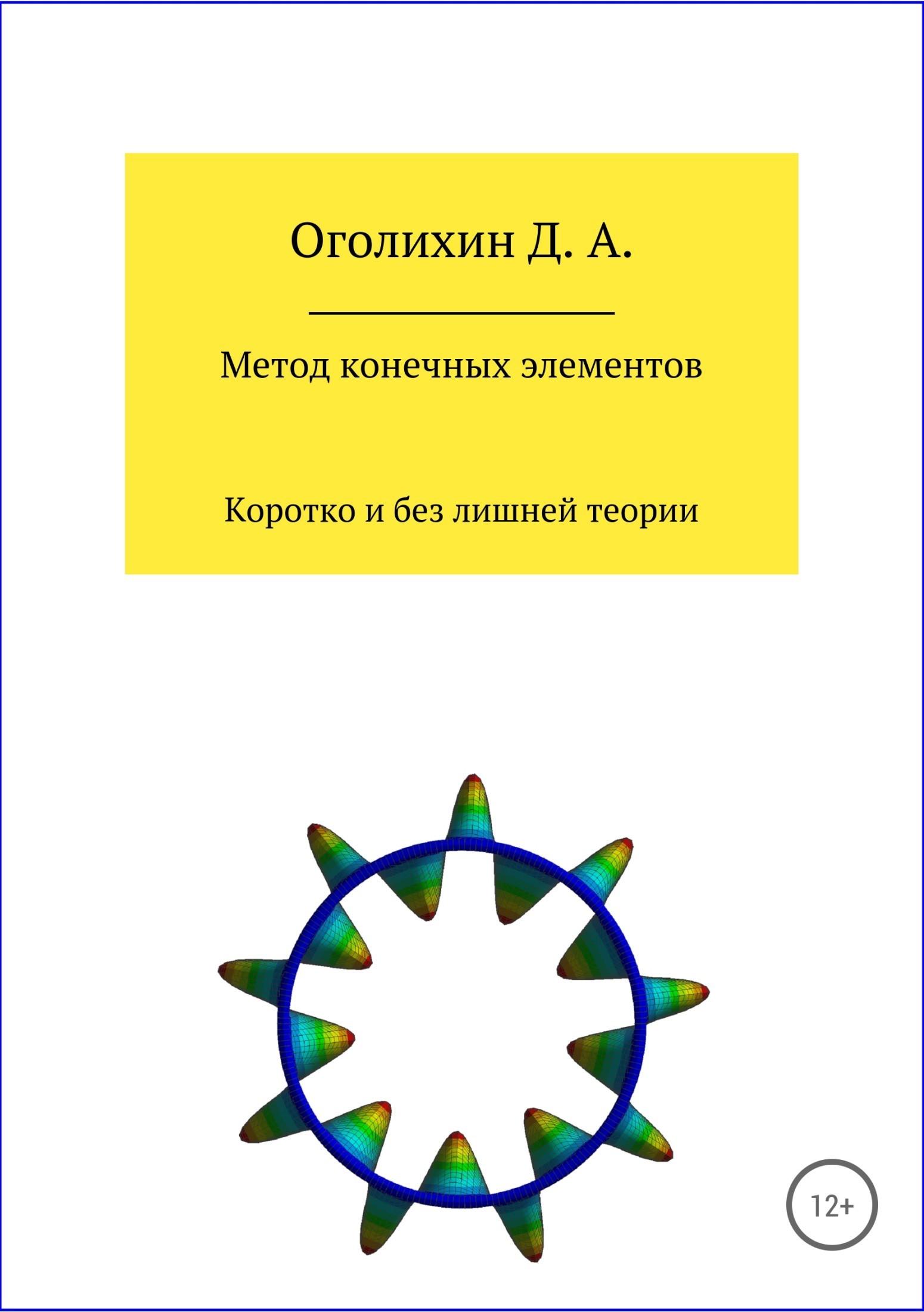 Дмитрий Альбертович Оголихин Метод конечных элементов