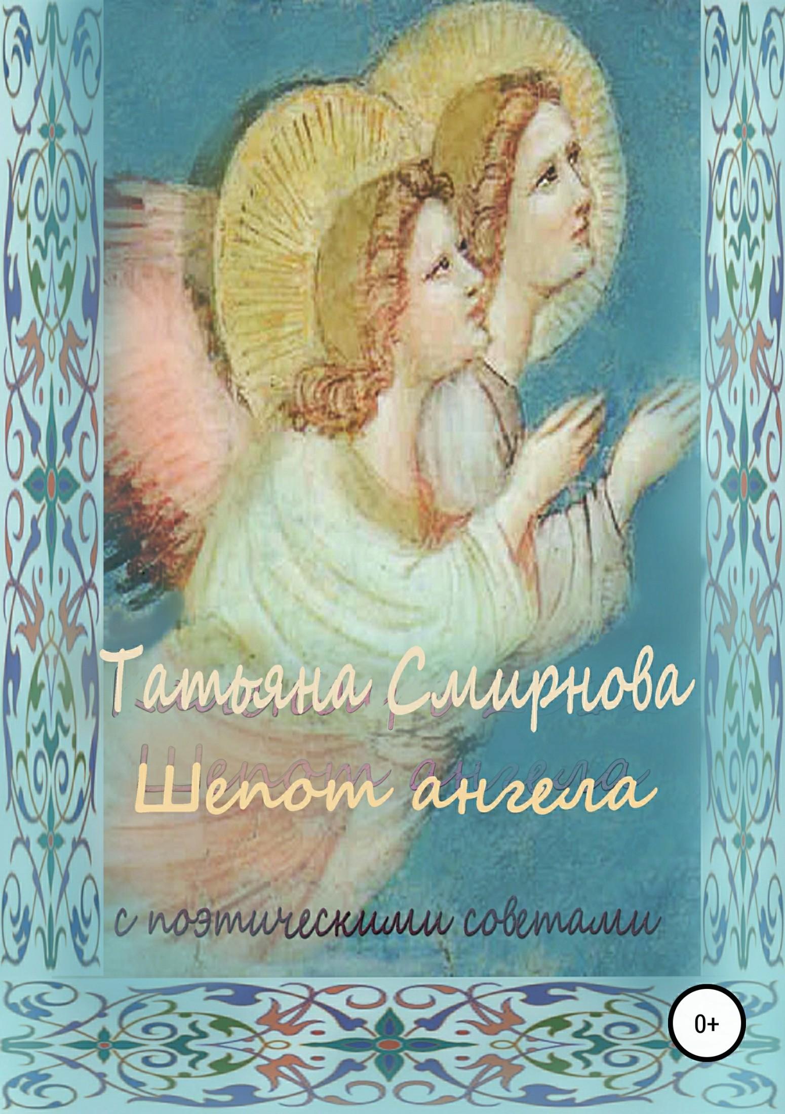 Татьяна Смирнова - Шепот Ангела