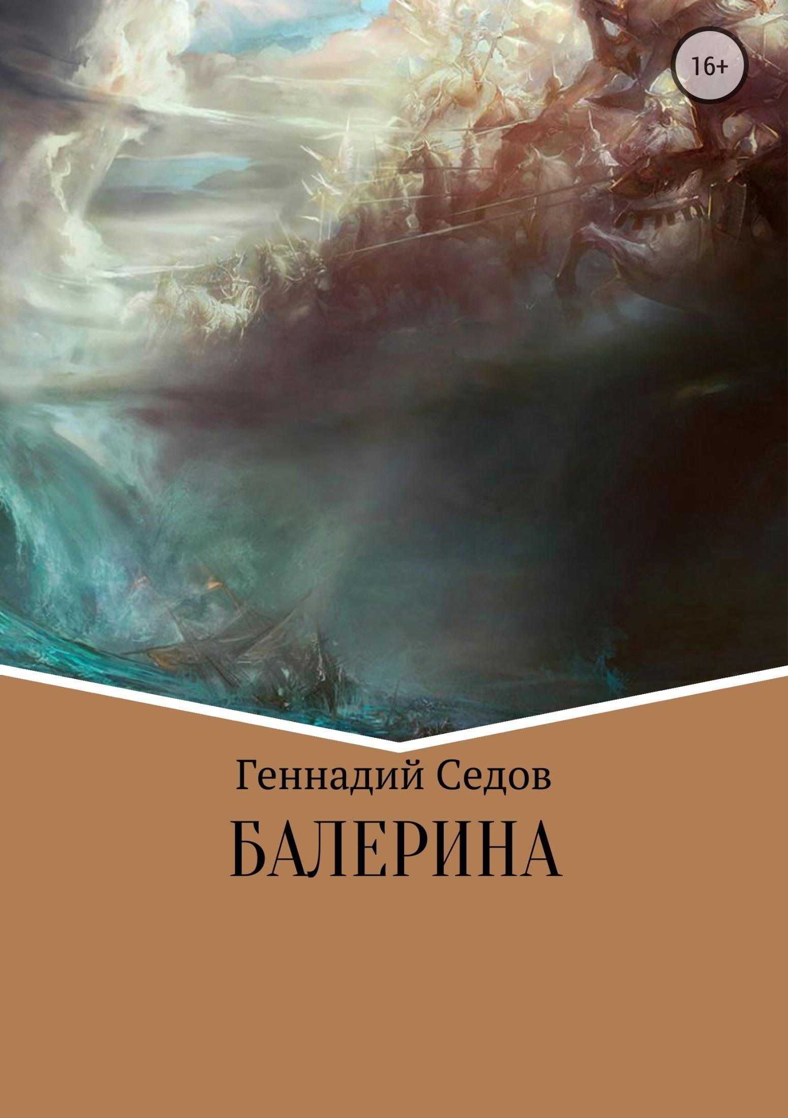 Геннадий Николаевич Седов Балерина лэндон д скандальная куртизанка