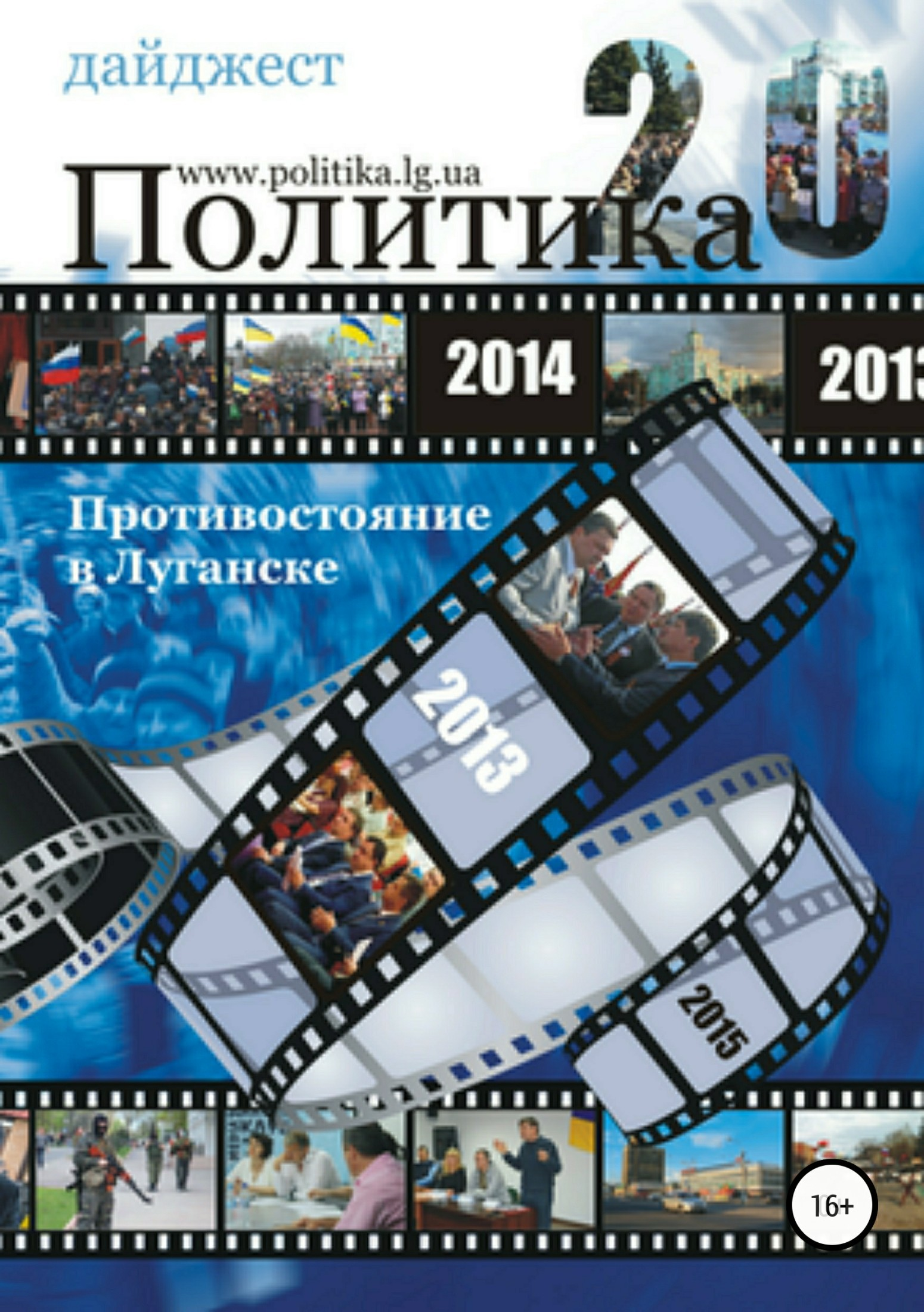 Саша Потёмкина Противостояние в Луганске – 2014. Дайджест фольксваген пассат б3 универсал в луганске
