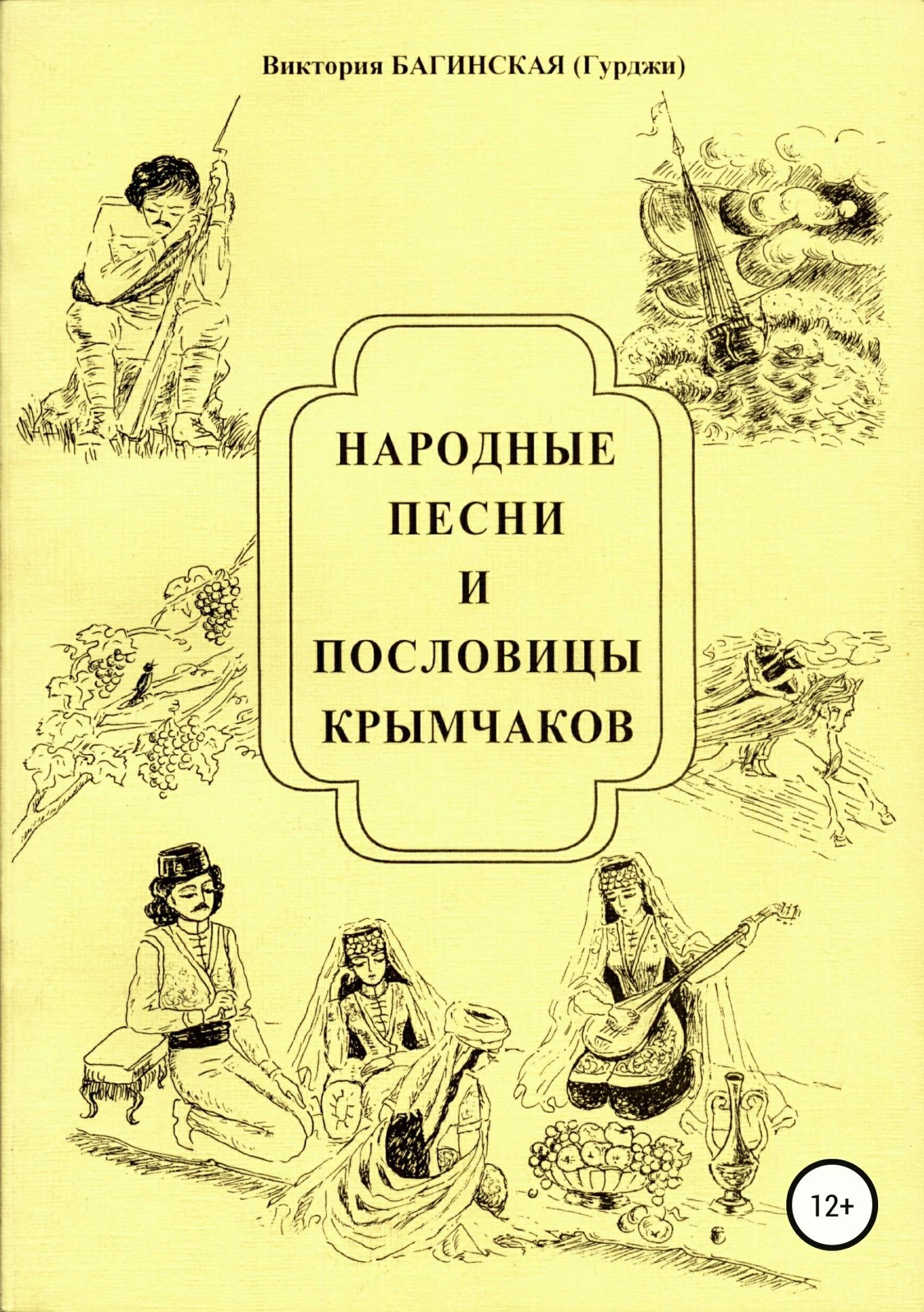 Виктория Багинская бесплатно