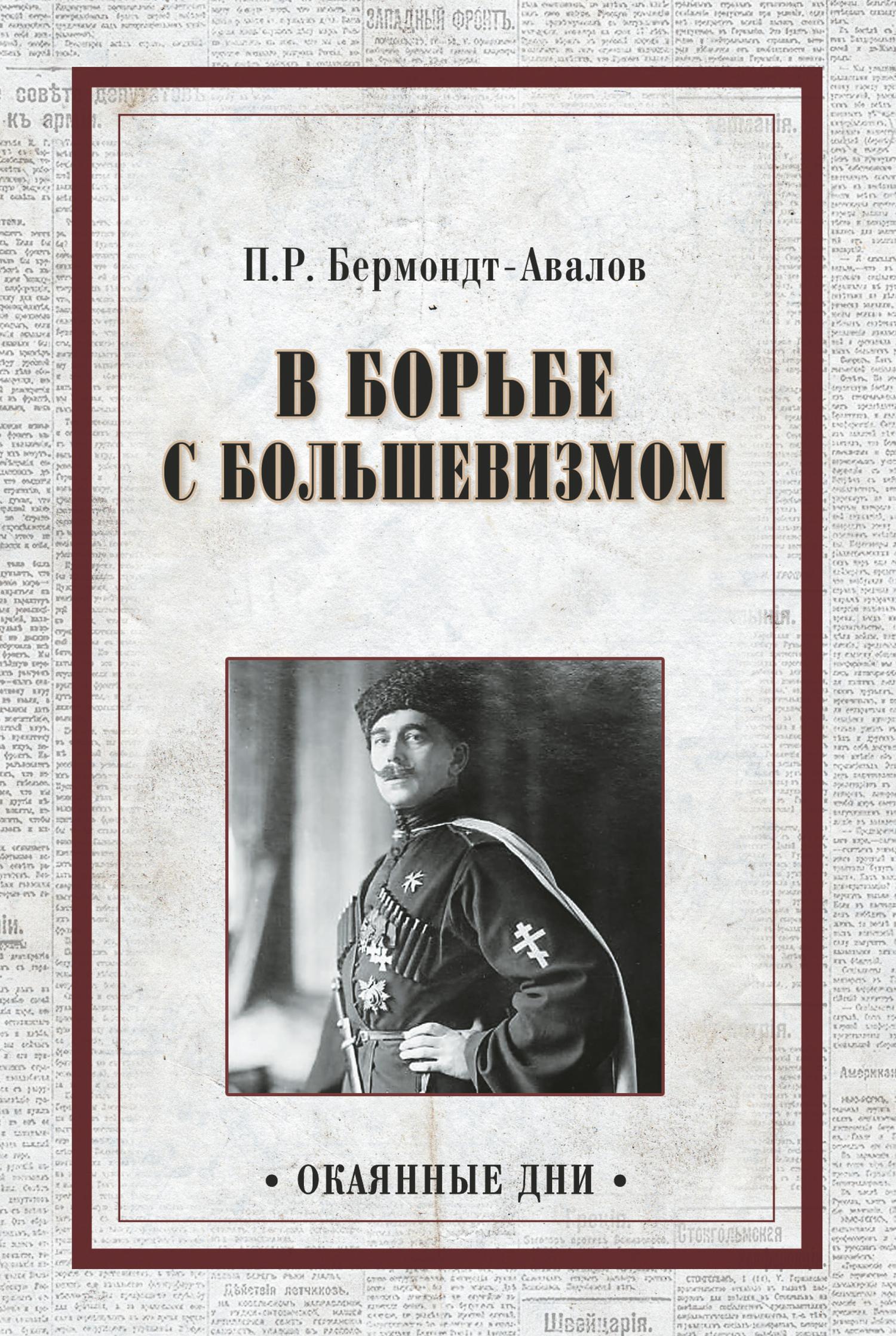 П. Р. Бермондт-Авалов В борьбе с большевизмом цена