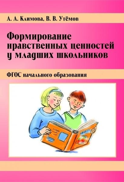 Формирование нравственных ценностей у младших школьников. ФГОС начального образования