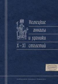 - Немецкие анналы и хроники X–XI столетий