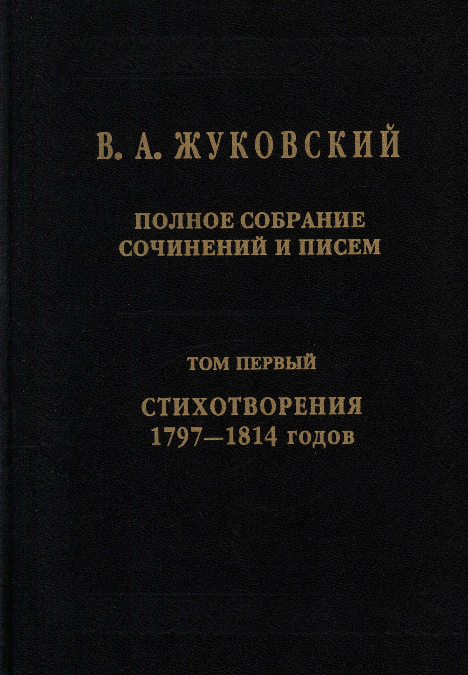 Василий Андреевич Жуковский Полное собрание сочинений и писем. Том I. Стихотворения 1797–1814